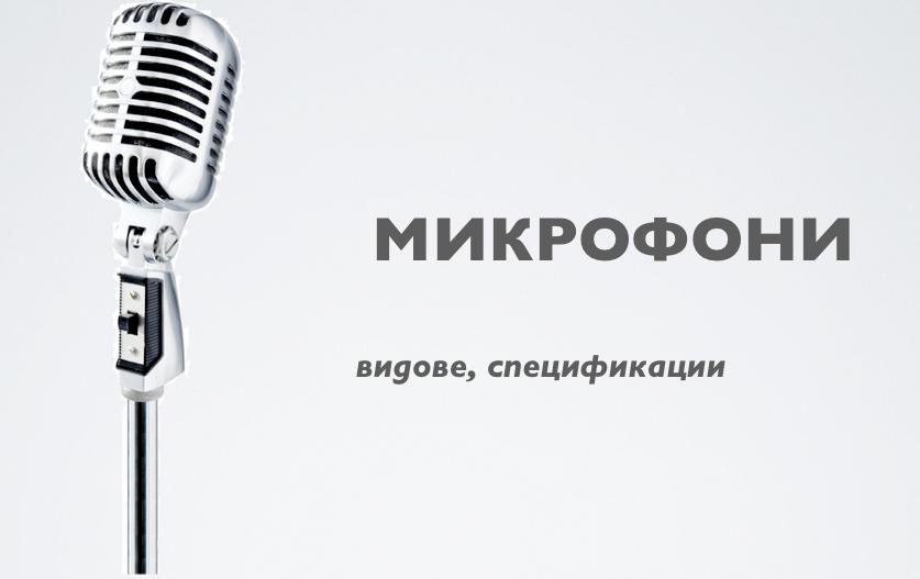 Лекция 2 – Микрофони